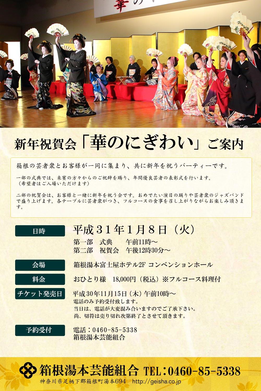 箱根湯本芸能組合 新年祝賀会「華のにぎわい」ご案内